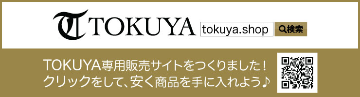 TOKUYA販売サイト